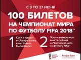 Выиграй билет на Чемпионат мира по футболу FIFA 2018