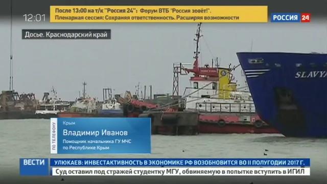 Новости на Россия 24 • Поиск трех членов экипажа затонувшего плавкрана ведут 134 спасателя