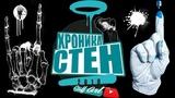 ГРАФФИТИ ХРОНИКА - GOOZE/ZMOGK/SMOE/BANKSY/SHOK/DIMA_SW/TASTE/DOES/GVIDO/RASKO graffiti stuffart
