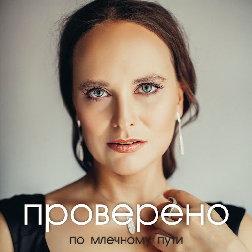 Проверено альбом По млечному пути