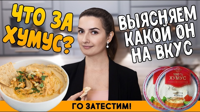 Хумус из нута ПП перекус - здоровое питание
