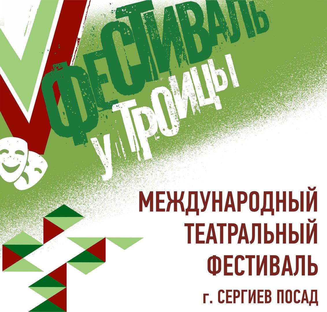 Афиша Сергиев Посад V Международный театральный фестиваль У Троицы