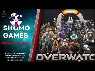 Overwatch | Давай глянем