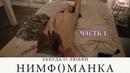 (18 ) НИМФОМАНКА (Фильм.Эротика) * 1 Часть.Драма.Германия.Франция.Великобритания.(HD 1080p)