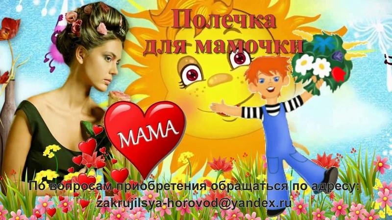 Видеоанонс Закружился хоровод 5 Авторы Е Фирсова М Рожкова
