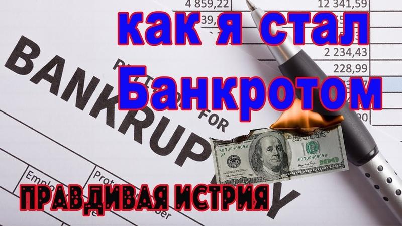 Как я стал банкротом в Канаде - История русского иммигранта/ Жизнь в Америке (в США и Канаде)