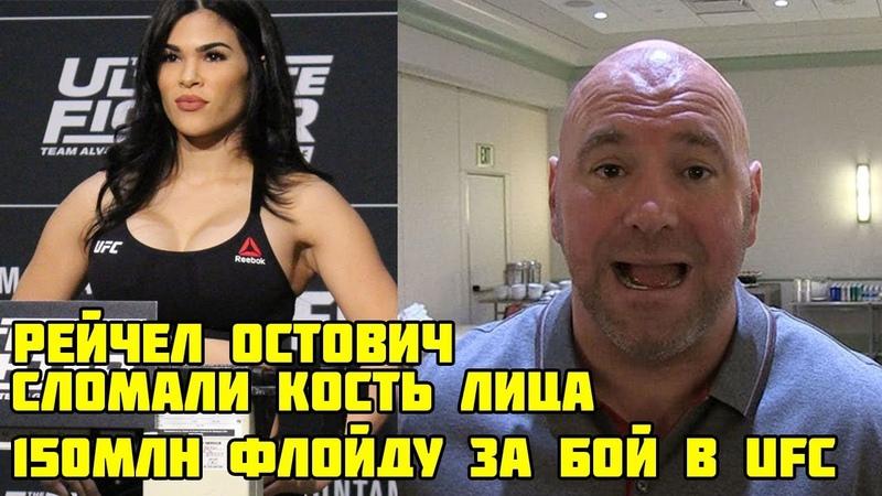 РЕЙЧЕЛ ОСТОВИЧ СЛОМАЛИ ЛИЦО ДАНА ДАСТ ФЛОЙДУ 150 МЛН ЗА БОЙ В UFC