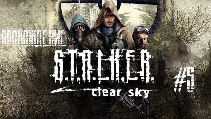 Прохождение S.T.A.L.K.E.R.: Чистое Небо - 5: Янтарь