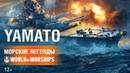 Морские Легенды в World of Warships Ямато