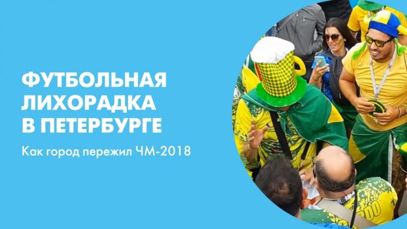 Футбольная лихорадка в Петербурге. Как город пережил ЧМ-2018