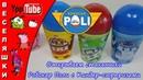 Робокар Поли - открываем стаканчики с Киндер сюрпризами / Robocar Poli Kinder Surprise