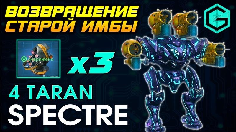 ИМБА ВЕРНУЛСЯ. Полные бои на 1 МЕХЕ. Spectre 4 Taran 3 Thermonuclear Reactor 6 lvl. War Robots.