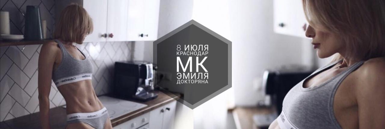 Афиша Краснодар МК Эмиля Докторяна, 8 июля/Краснодар