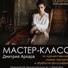 МК Дмитрия Архара по портретной съемке в ЕКБ