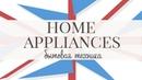 Бытовая техника Home appliances