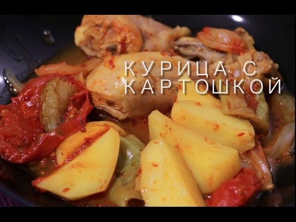 Курица с картошкой. Турецкая кухня Chicken with Potatoes. Turkish Cuisine