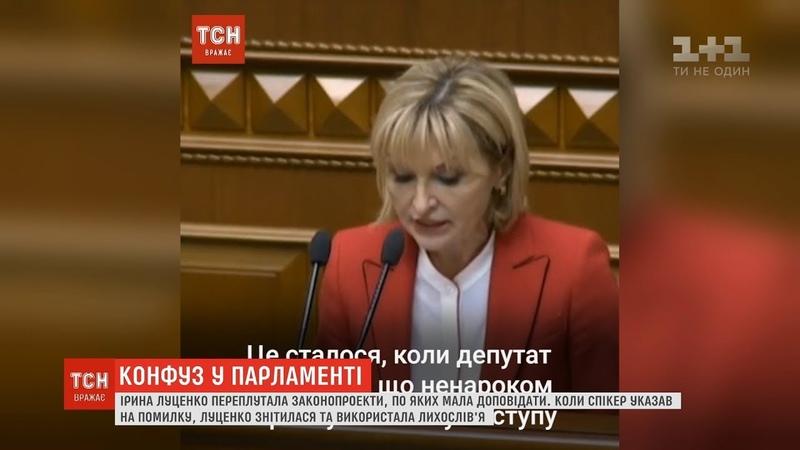 Парламентський конфуз Ірина Луценко вилаялася у Раді