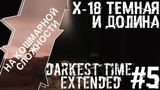 Темная Долина И X-18 S.T.A.L.K.E.R. Darkest Time. Extended # 5