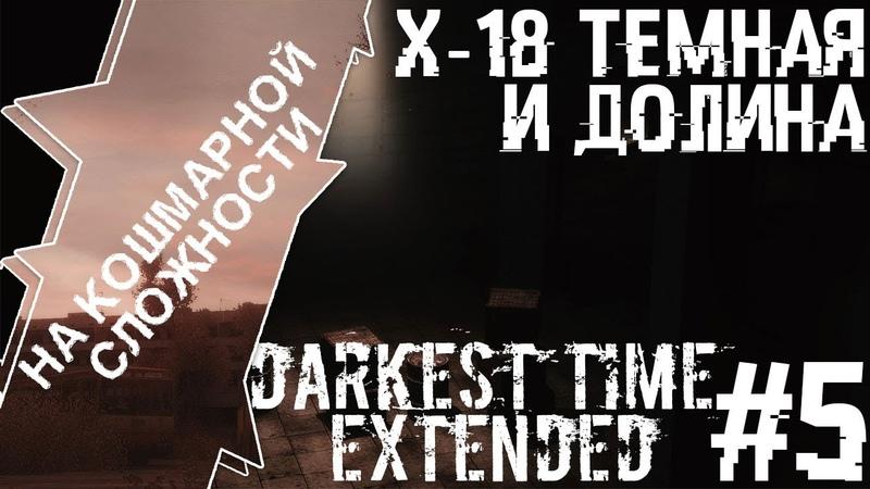 Темная Долина И X-18 S.T.A.L.K.E.R. Darkest Time. Extended 5