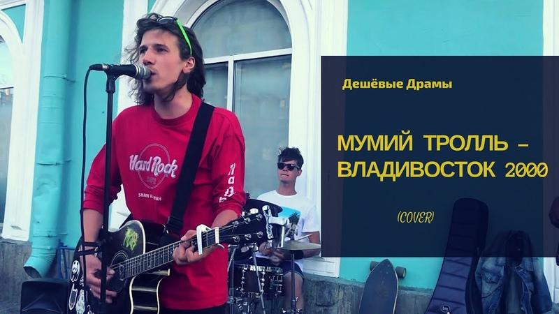Дешёвые Драмы - Владивосток 2000 [Мумий Тролль] (cover)