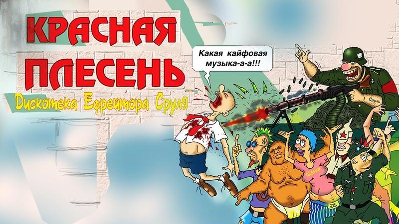 Красная плесень - Дискотека ефрейтора Сруля (Альбом 2007)