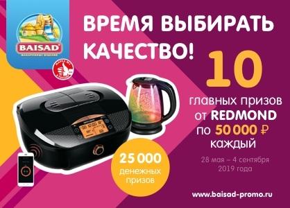 baisad-promo.ru регистрация чека в 2019 году