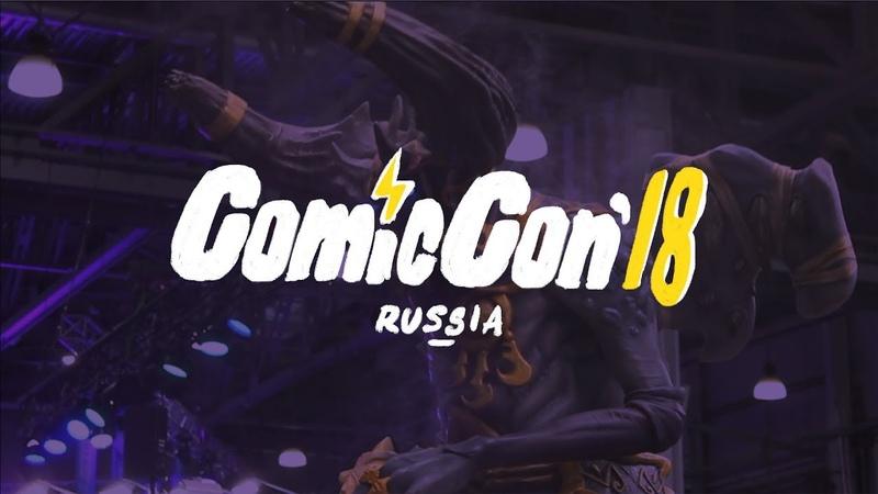 Comic Con'18 RUSSIA