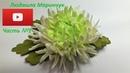 Маринчук Людмила 1 МК Хризантемы из фоамирана Часть№ 1 Chrysanthemum of foamIran