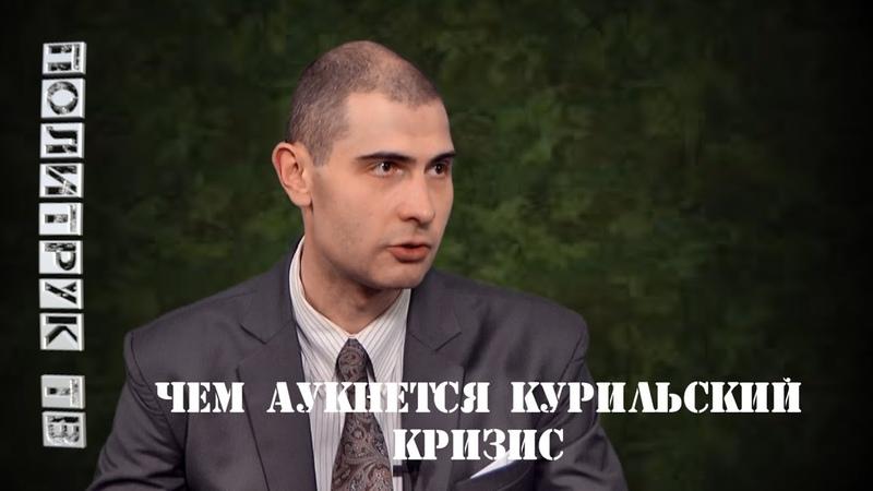 Чем аукнется Курильский кризис ЕвгенийШабаев