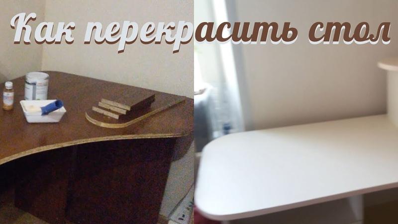 Как покрасить ДСП. Как можно покрасить стол из дсп своими руками.