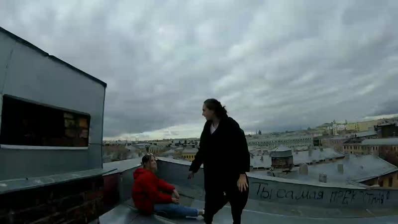 танцулек тред на крыше