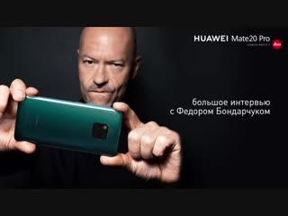 Спецпроект Huawei с интервью Федора Бондарчука на Forbes