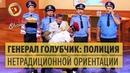 Генерал Голубчик: полиция нетрадиционной ориентации – Дизель Шоу 2017 | ЮМОР ICTV