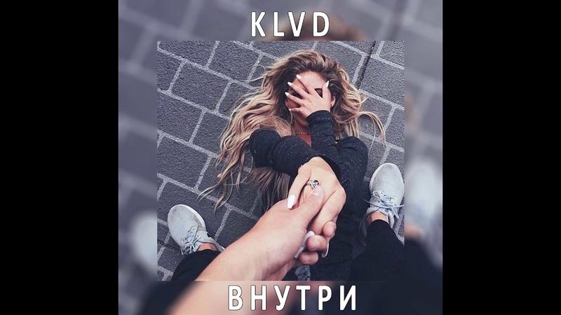 KLVD - Внутри