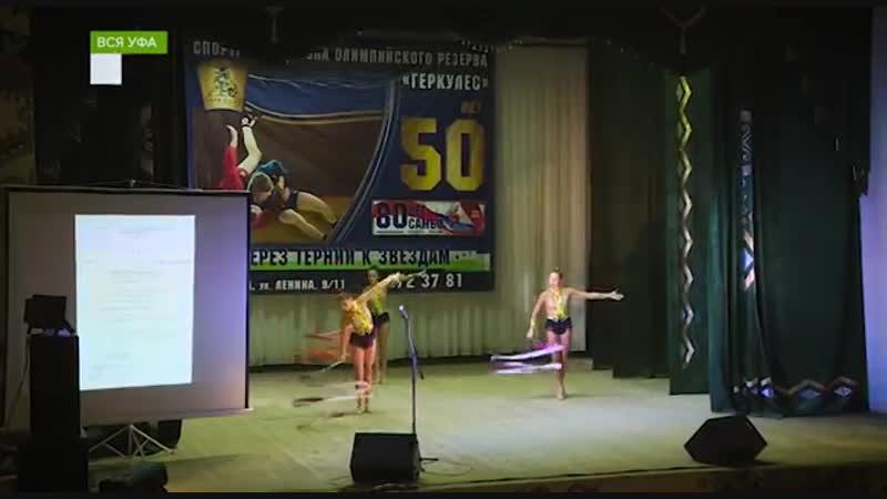 Спортивная школа «Геркулес»