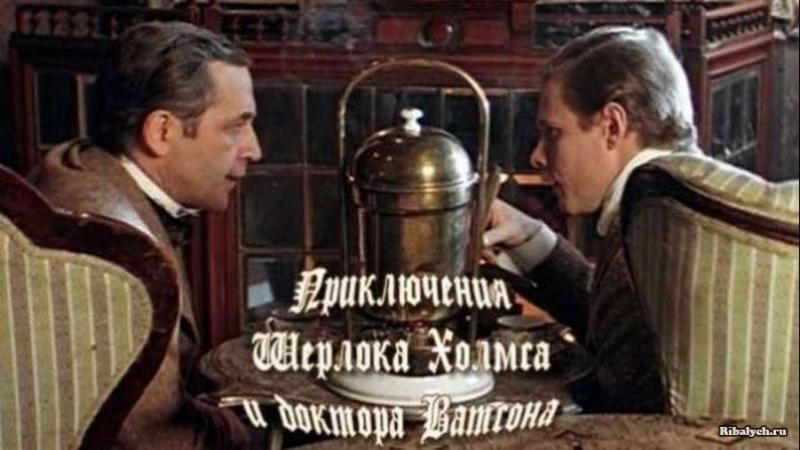 Шерлок Холмс и доктор Ватсон Собака Баскервилей (1981)