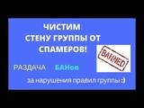 Чистим стену группы от спамеров - Раздача БАНОВ