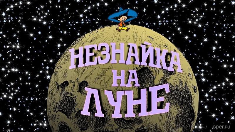 Незнайка на Луне. Как Знайка победил профессора Звёздочкина