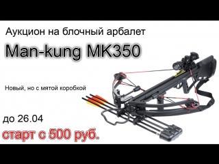 Аукцион на блочный арбалет Man-kung MK-350