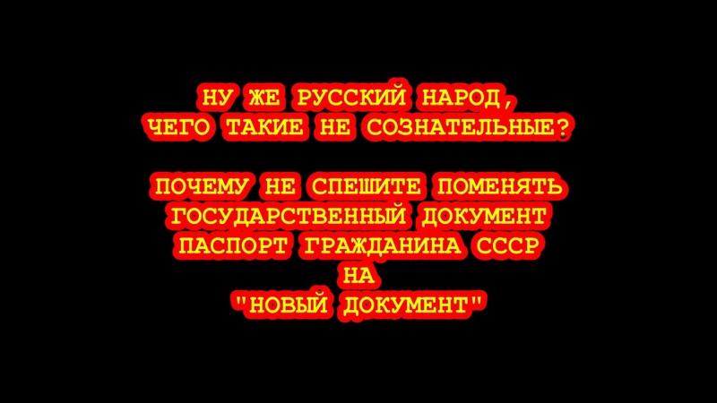 КРАЖА ПАСПОРТОВ У ГРАЖДАН СССР - ОБМАН ПОД ПРИНУЖДЕНИЕМ УСТРОЕННАЯ РФ