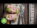 Паштет постный Со вкусом Мяса ОЧЕНЬ ВКУСНЫЙ Вегетарианский веганский