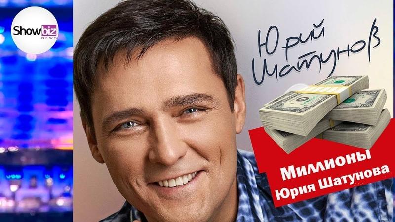 Юра Шатунов — сколько зарабатывает экс солист «Ласкового мая»