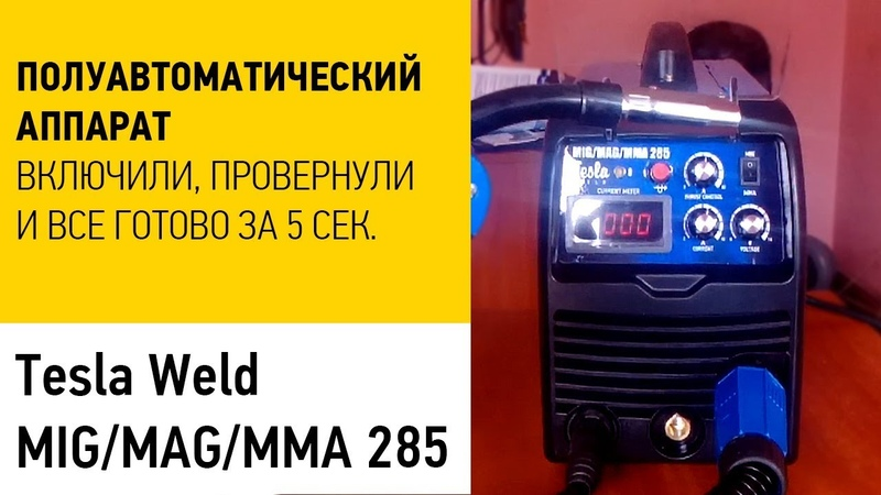 Полуавтоматический аппарат Tesla Weld MIGMAGMMA 285. Включили, провернули и все готово за 5 сек.