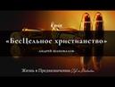 Андрей Шаповалов - «БесЦельное христианство» ( Remix )