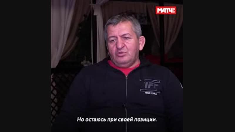 Абдулманап Нурмагомедов рассказал о последствиях боя Хабиба и Конора.240