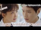 Рискованный роман 01/32 [ОЗВУЧКА HighHopes]
