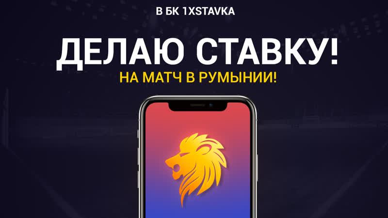 [LIONBETGROUP] Делаю ставку на матч в Румынии 28 ноября | БК 1XSTAVKA