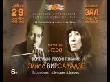 Концерт с участием народной артистки СССР Элисо Вирсаладзе (фортепиано), Москва