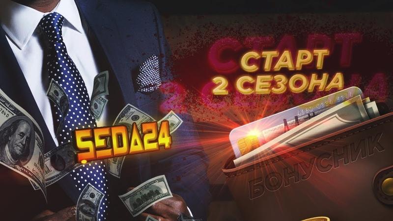 Seda24 зарабатывай вместе со мной Бонусник от проверенного админа Старт 2 сезона