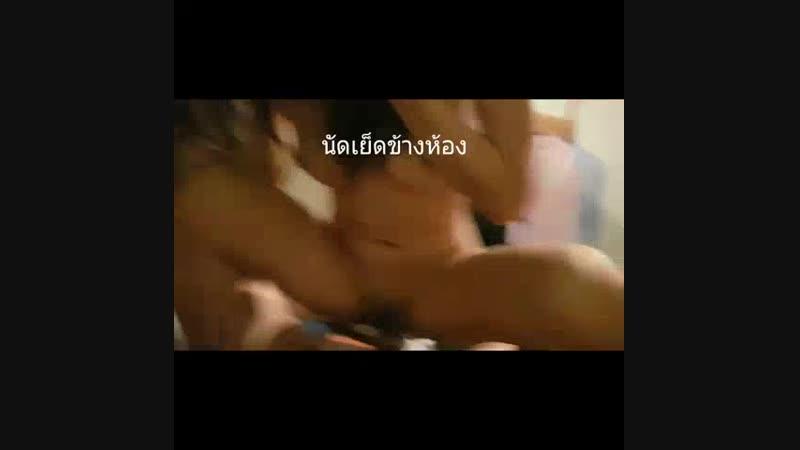 นัดเช็ดน้องข้างห้องเสียงไทย 4 คลิป